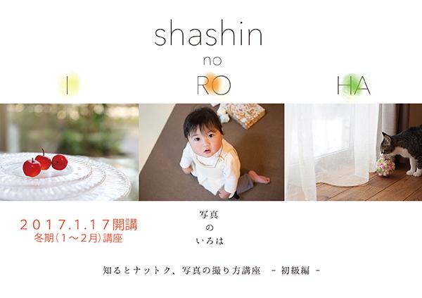shashinnoiroha_フライヤーPDF