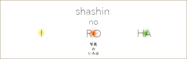 写真教室はじめました。(shashin no I RO HA)