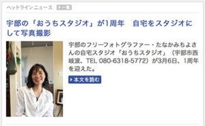 山口宇部経済新聞 おうちスタジオ一周年