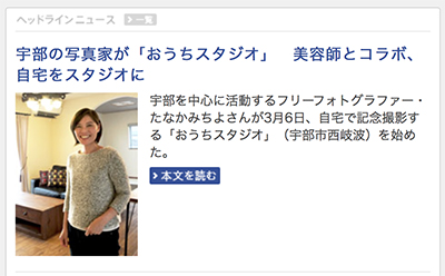 山口宇部経済新聞にご紹介いただきました画像をクリックすると記事へとびます。