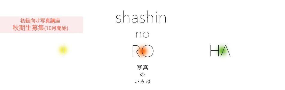 top iroha 秋募集