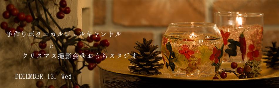 トップ クリスマス ボタニカルジェルキャンドル おうちスタジオ