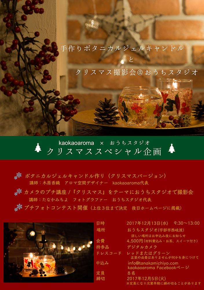 クリスマススペシャル企画 ボタニカルジェルキャンドル おうちスタジオ